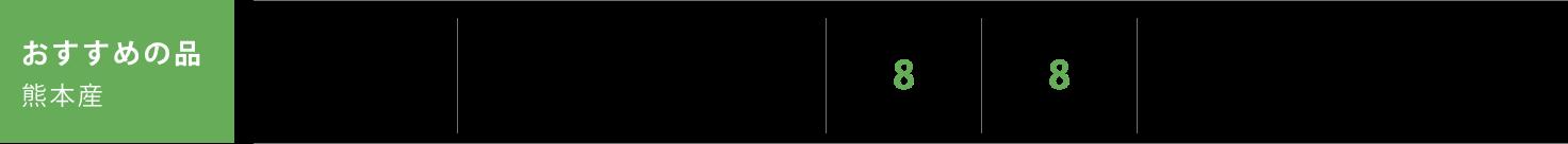 おすすめの品 熊本産 表替価格,¥13,800 新畳価格(建材床使用),¥19,000 長持ち,8 見た目,8 仏間や来客用のお部屋にいかがでしょうか。ワンランク上の品質を目指すあなたへ