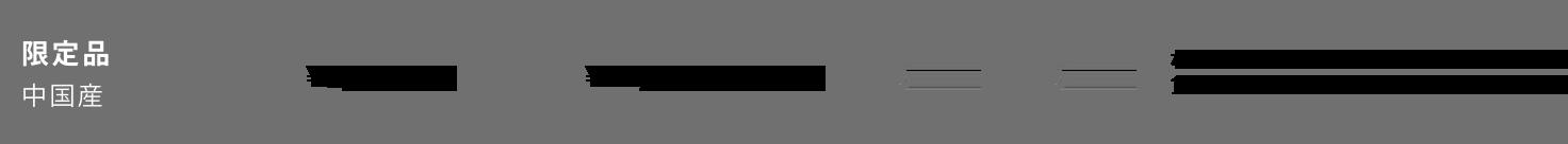 限定品 中国産 表替価格,¥5,500 新畳価格(建材床使用),¥11,500 長持ち,5 見た目,5 当店からのコメント,材料費・工賃込みの激安奉仕品です。賃貸用のお部屋にオススメです。